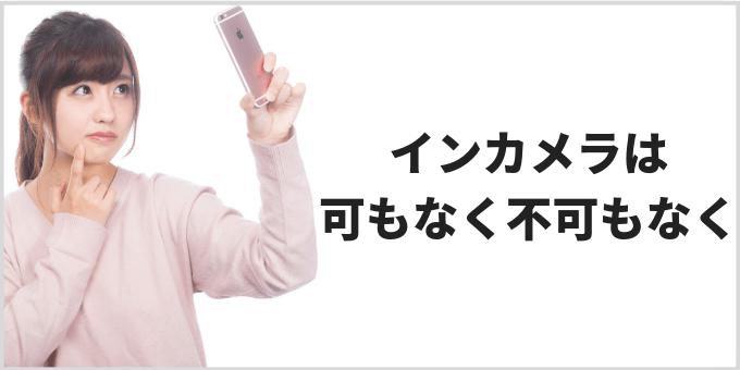 iPhone XS インカメラ