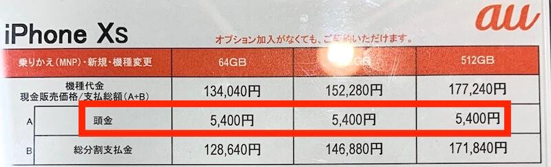 iPhoneXS au 頭金
