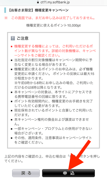 ソフトバンク ウロポ 申し込み方法