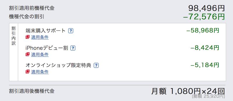 ドコモ iPhoneXR 学割 料金