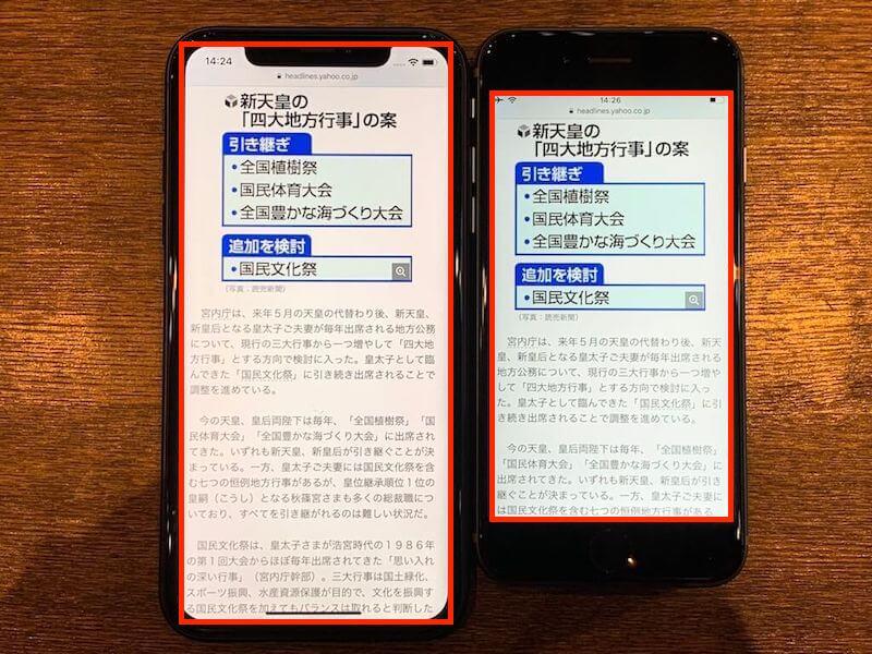 iPhoneXR 画面サイズ