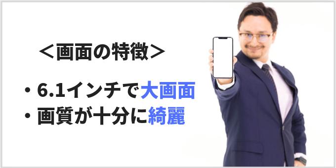 iPhoneXR ディスプレイ レビュー