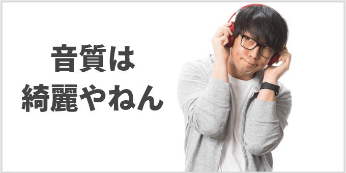 iPhoneXR 音質 レビュー
