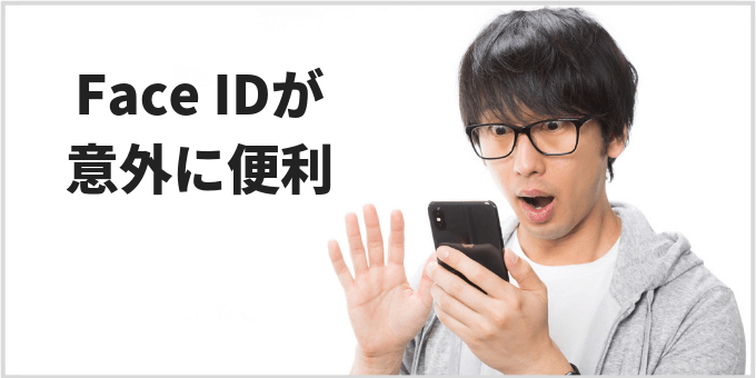 iPhoneXR faceid レビュー