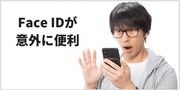 iPhoneXR faceid レビュー