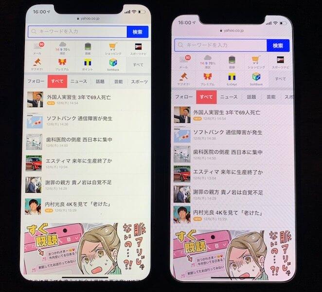 iPhone xs xr 画面サイズ 比較