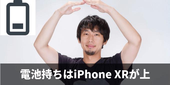 iPhone XS XR 電池持ち 比較