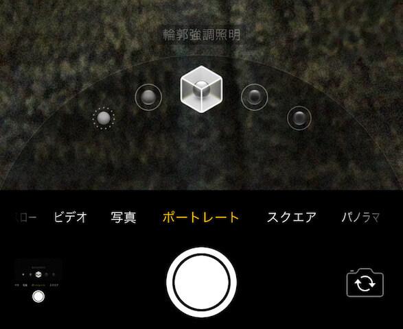 iPhone XS XR ポートレート エフェクト
