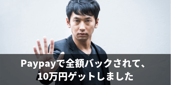 paypay 全額バック コツ