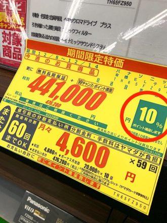 paypay ヤマダ電機 ポイント還元率