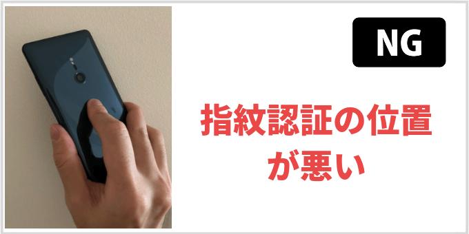 xperiaxz3 指紋認証 使いにくい