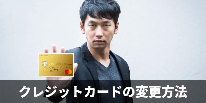 au 支払い 変更方法 クレジットカード
