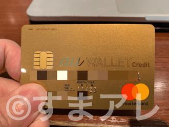 au walletゴールドカード お得
