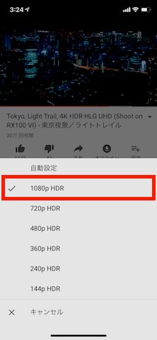 iPhoneXS 動画 画質