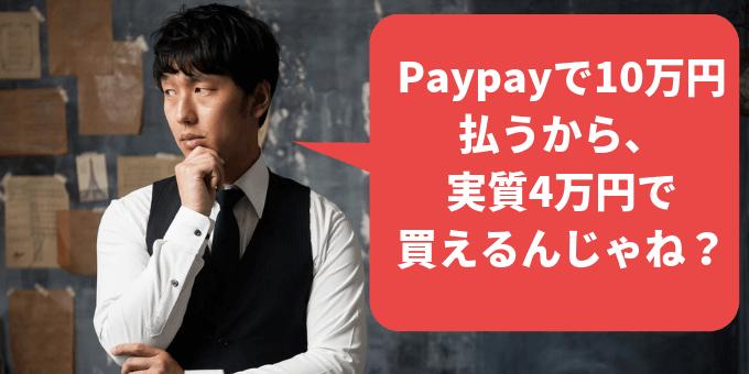 Paypay残高 支払い時の注意点