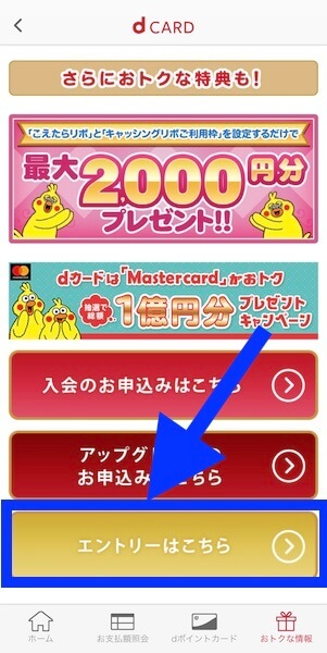 dカードgold 入会キャンペーン エントリー方法