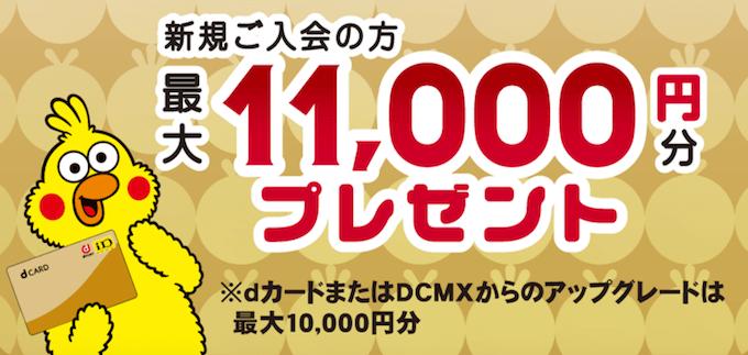 dカードゴールド 入会キャンペーン