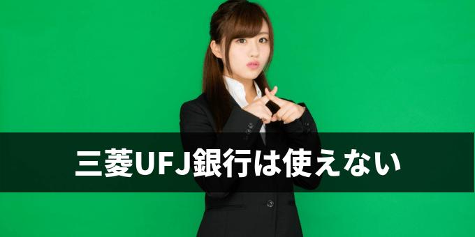 paypay 三菱UFJ銀行はチャージできない