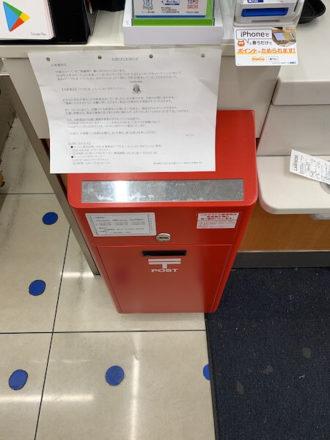 ローソン 郵便ポスト コンビニ