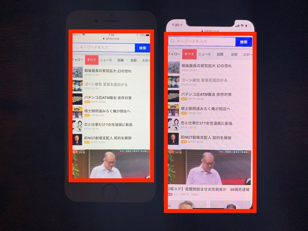 iPhone7 iPhoneXR 画面サイズの比較