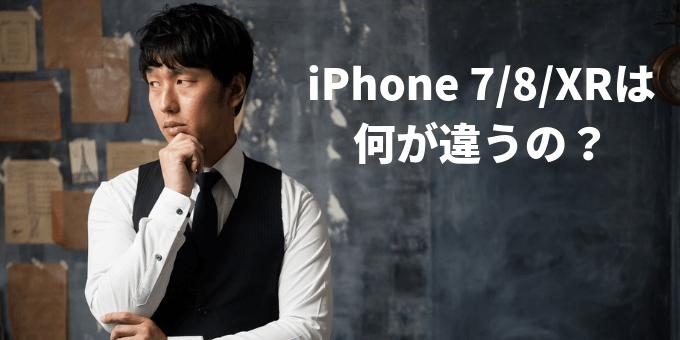 iPhone7 8 xr 違い 比較