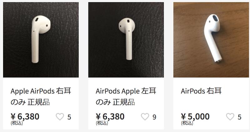 AirPods 片方無くした場合