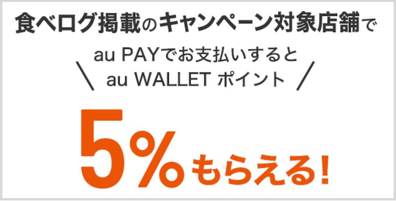 au pay 食べログ キャンペーン