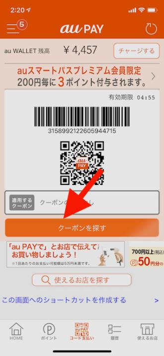 au pay クーポン 取得方法