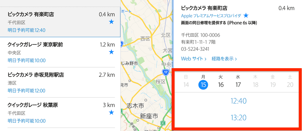 iPhone 修理 ビックカメラ 予約