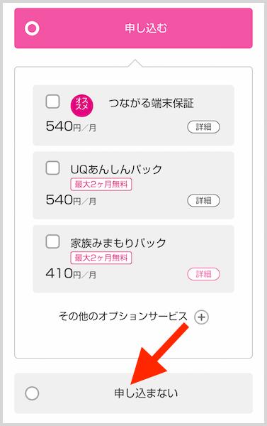 uqモバイル オンライン 申し込み方法