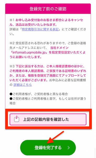 uqモバイル ネット 申し込み方法