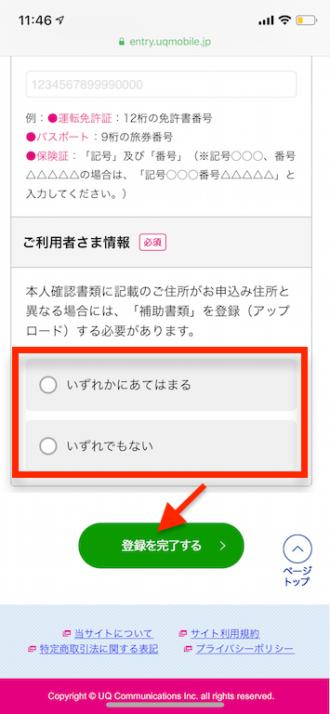 uqモバイル 本人確認書類 アップロード方法