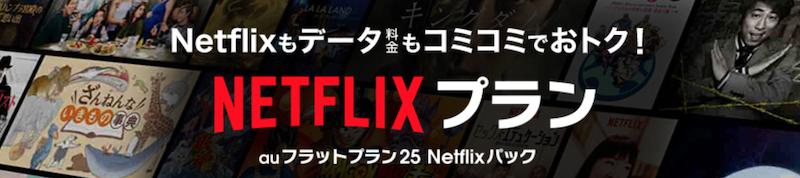 auフラットプラン25 Netflixパック 料金