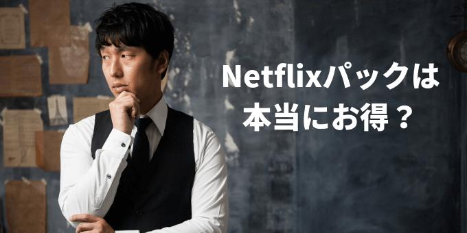 au Netflixプラン お得?