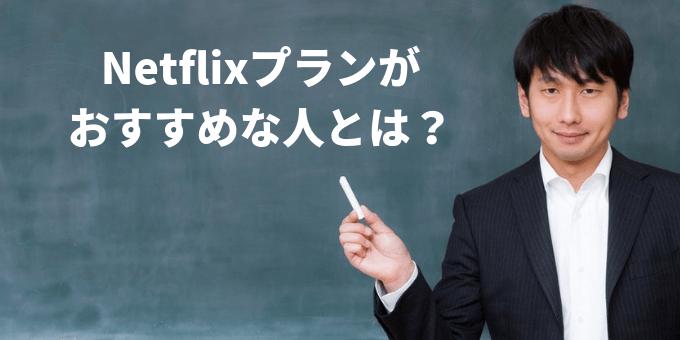 Netflixプラン おすすめな人