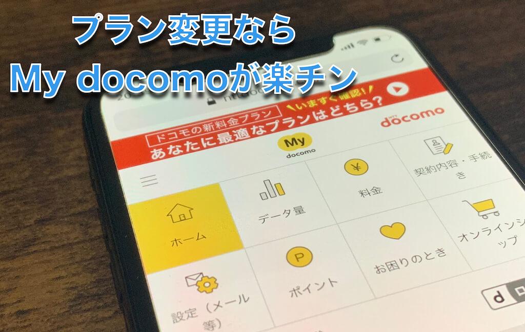 ドコモ プラン変更 mydocomo やり方