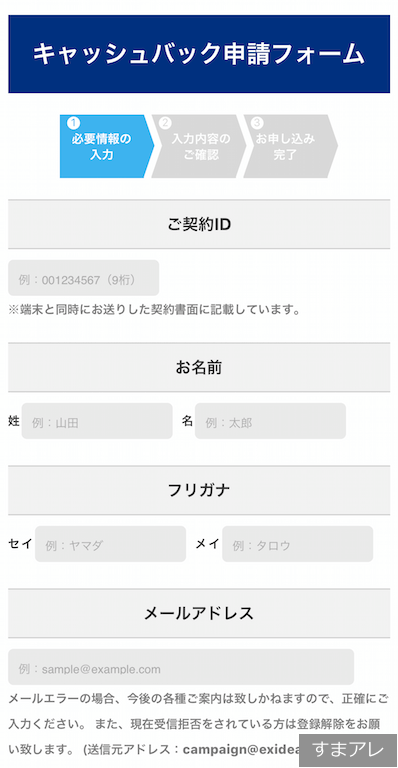 jpWiMAX キャッシュバック 受け取り方法