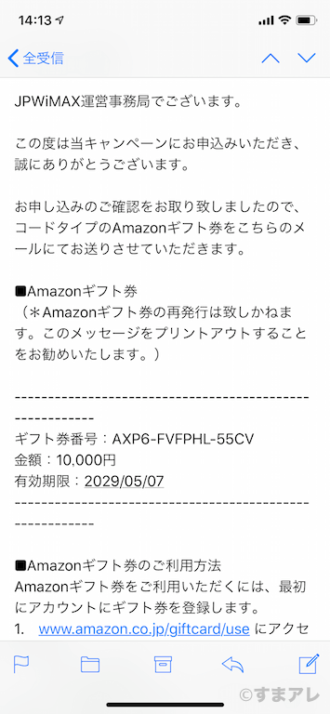 JPWiMAX Amazonギフト券 利用方法