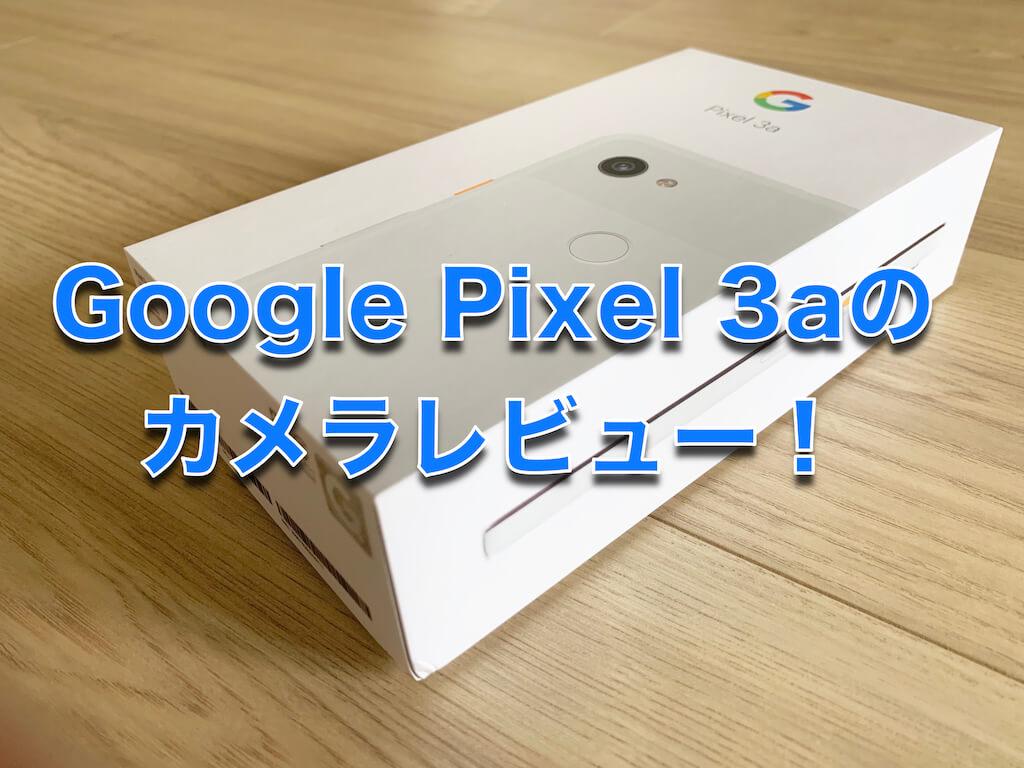 Google Pixel 3a カメラ性能 レビュー