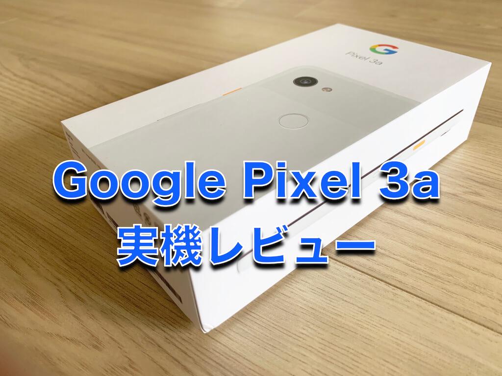 Google Pixel 3a レビュー・評価