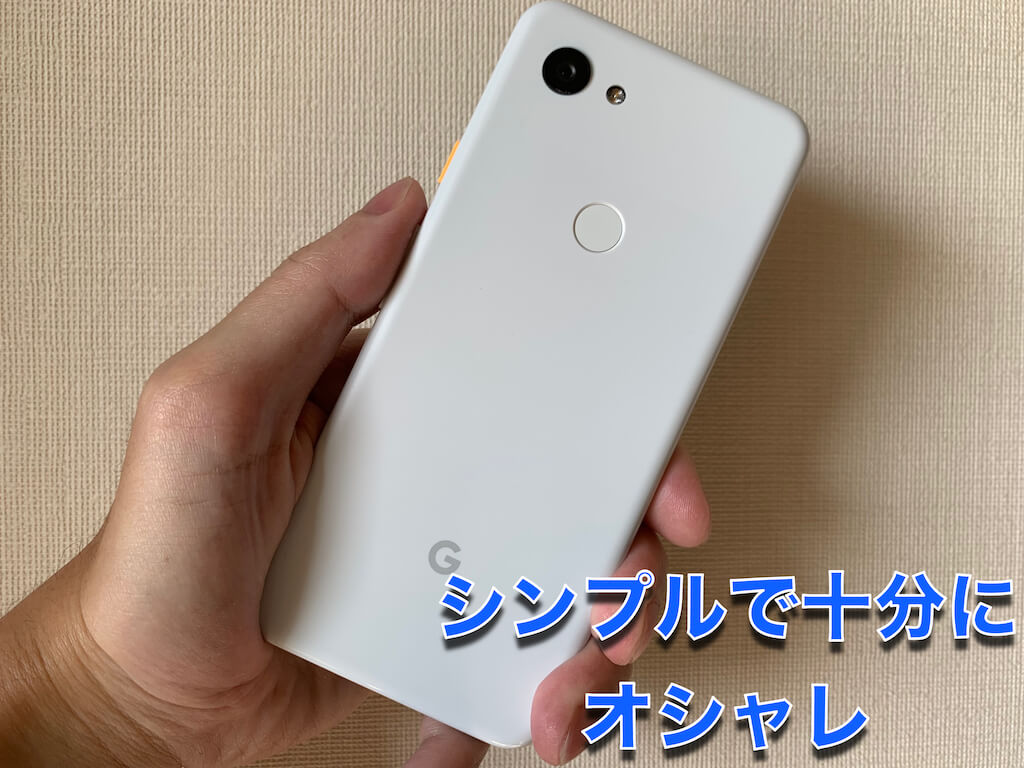Google Pixel 3a デザイン レビュー