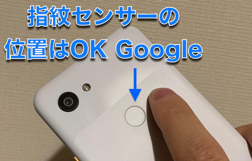Google Pixel 3a 指紋認証 使いやすさ