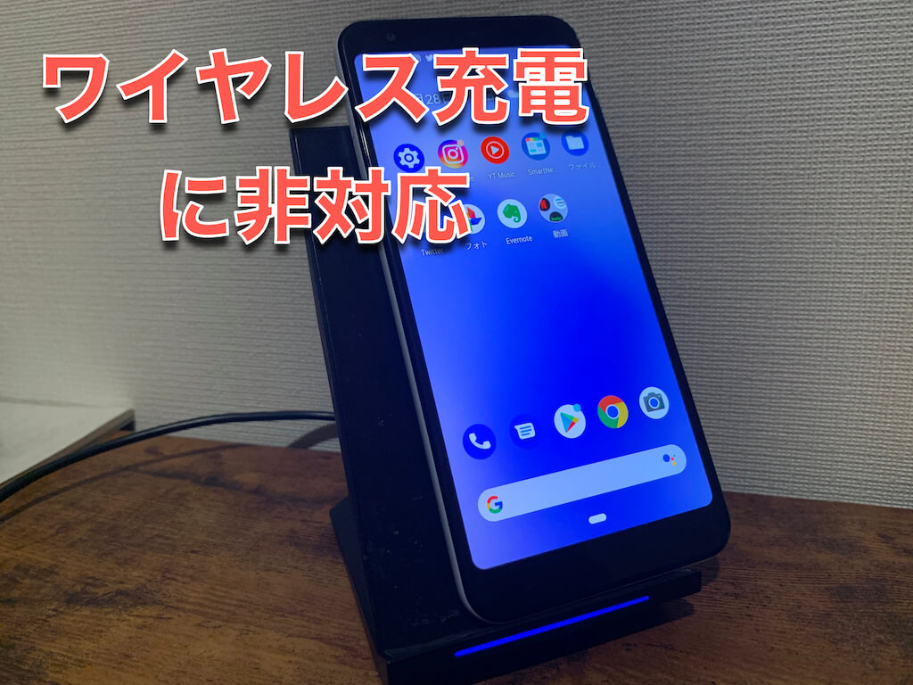 Google Pixel 3a ワイヤレス充電 非対応