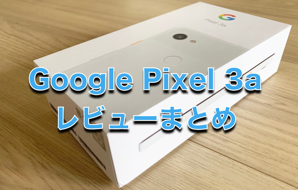 Google Pixel 3a レビュー結果