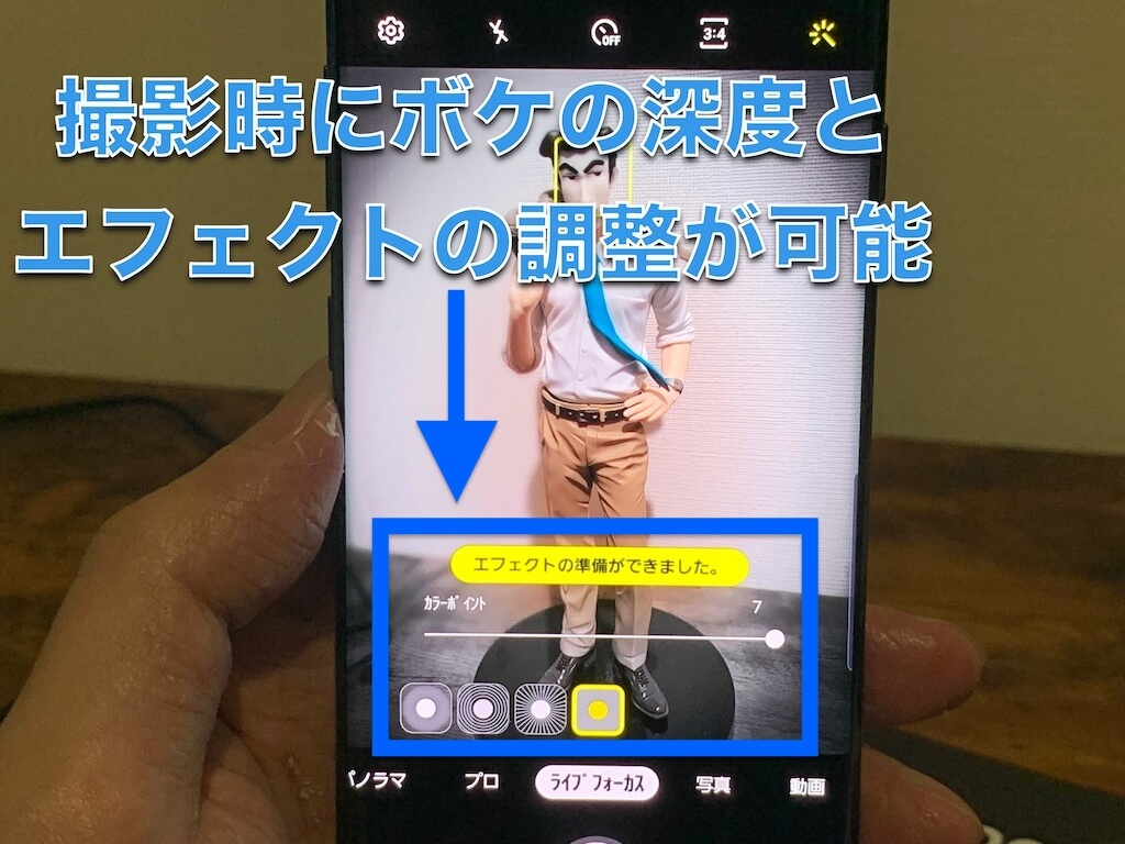 Galaxy S10 カメラ ライブフォーカス