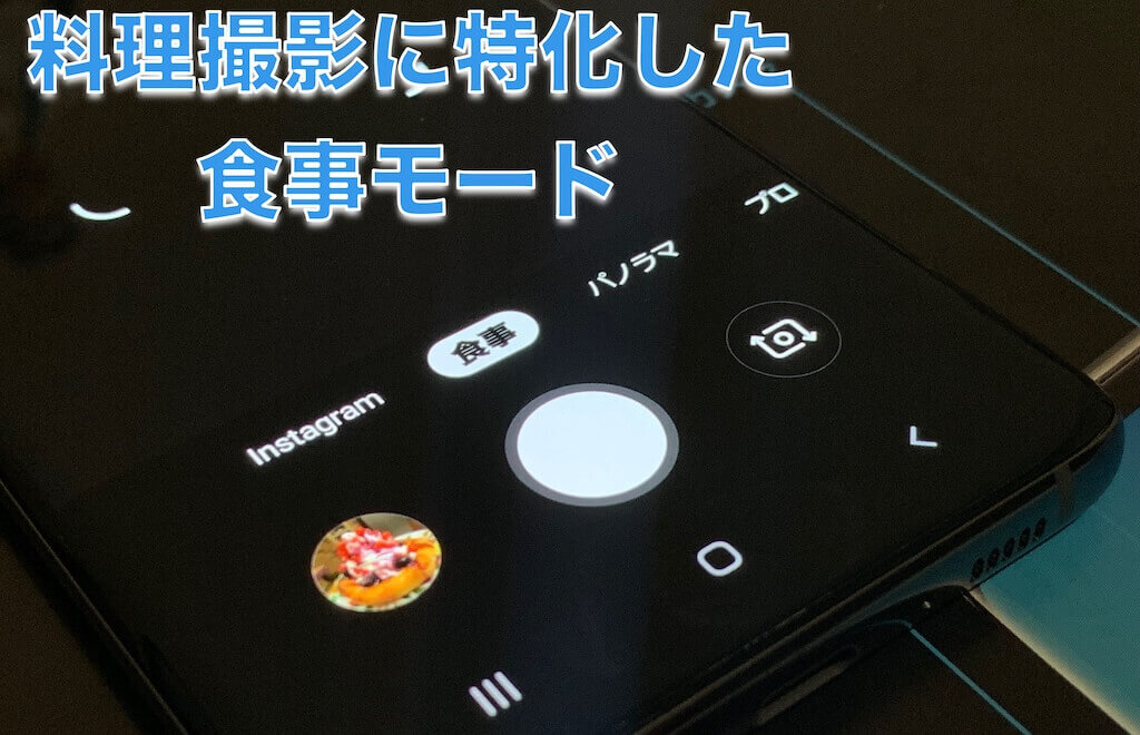 Galaxy S10 カメラ 食事モード