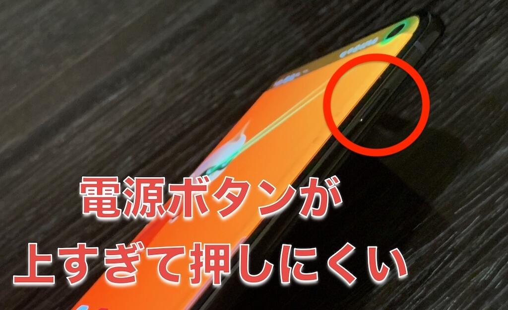 Galaxy S10 電源ボタン