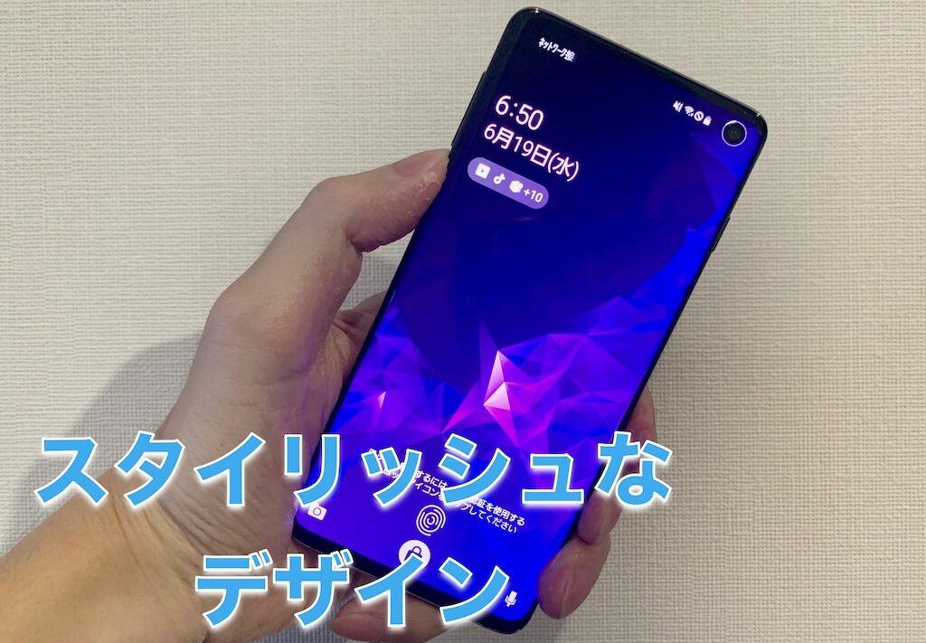 Galaxy S10 デザイン