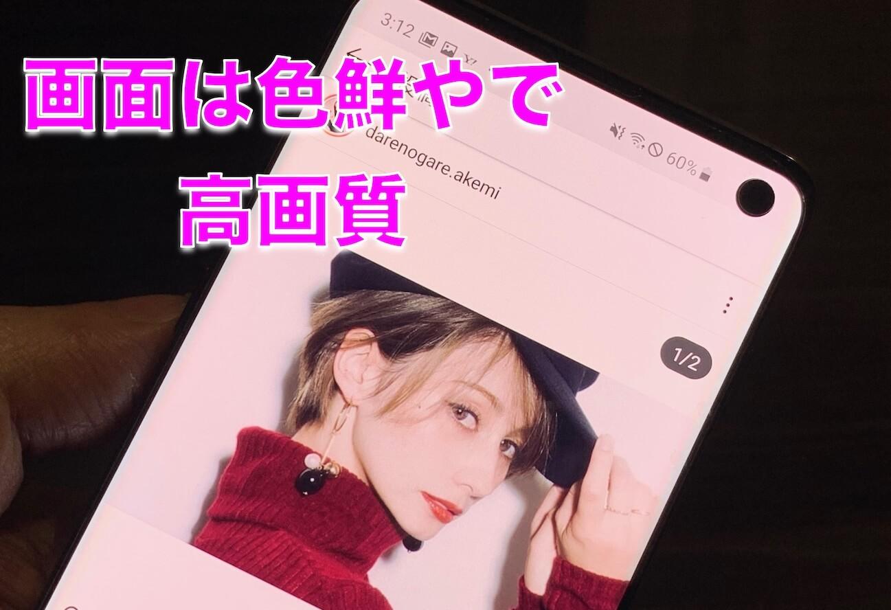 Galaxy S10 画面 レビュー