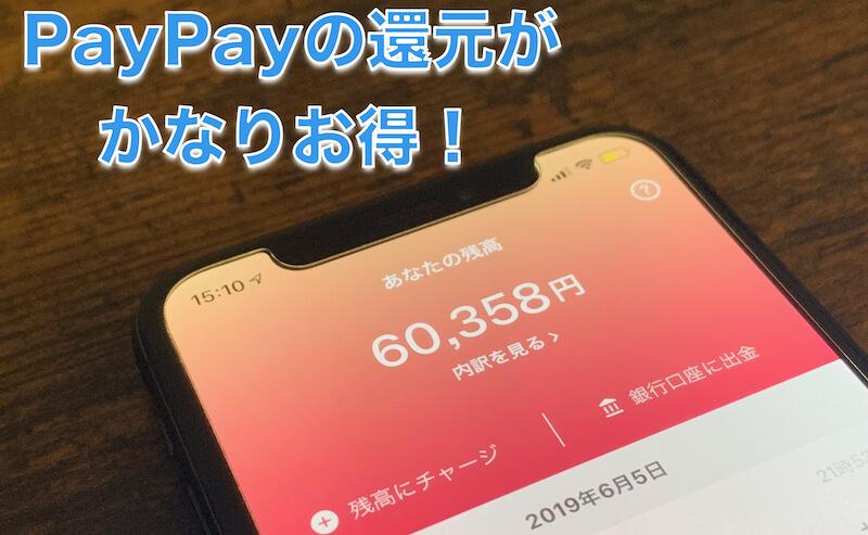 ワイモバイル PayPay お得